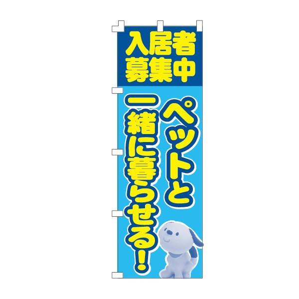 不動産のぼり旗「入居募集・ペット」 20枚セット(不動産,のぼり,旗,ノボリ)
