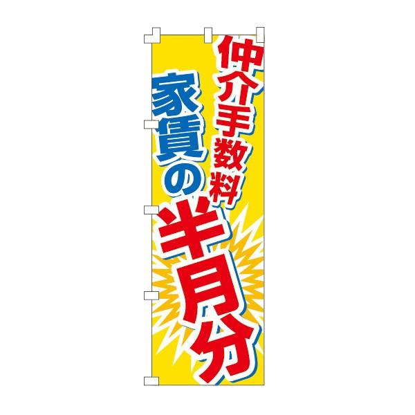 不動産のぼり旗「手数料半月分」 20枚セット(不動産,のぼり,旗,ノボリ)