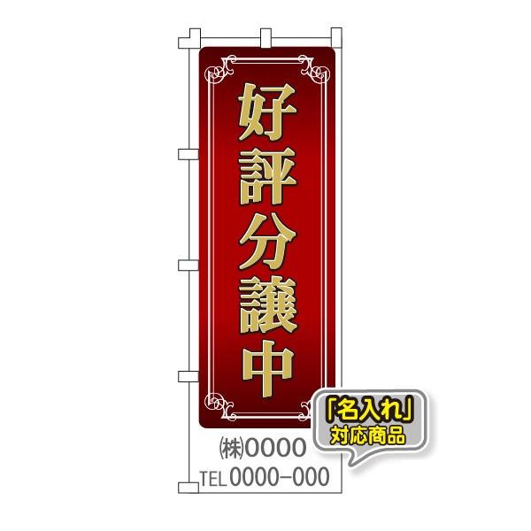 【名入れ】不動産のぼり旗「好評分譲中」 名入れ 10枚セット(不動産,のぼり,旗,ノボリ)