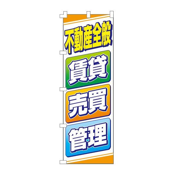 不動産のぼり旗「不動産全般」 20枚セット(不動産,のぼり,旗,ノボリ)