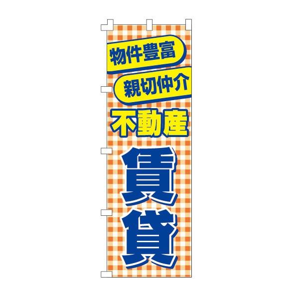 不動産のぼり旗「不動産・賃貸」 20枚セット(不動産,のぼり,旗,ノボリ)