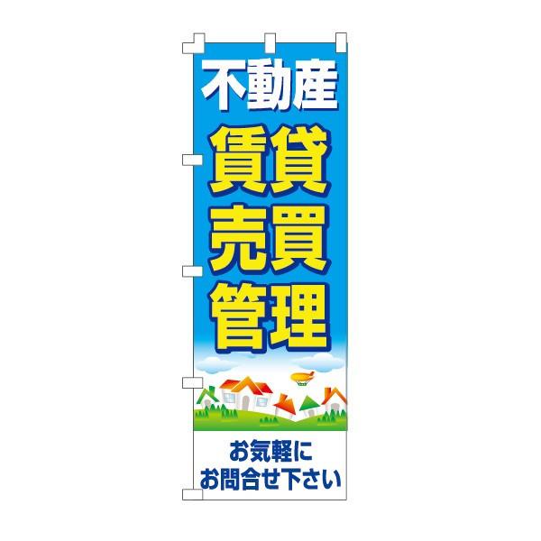 不動産のぼり旗「賃貸・売買・管理」 20枚セット(不動産,のぼり,旗,ノボリ)