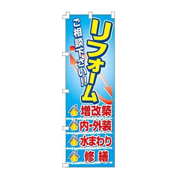 不動産のぼり旗「リフォームご相談下さい!」 20枚セット(不動産,のぼり,旗,ノボリ)