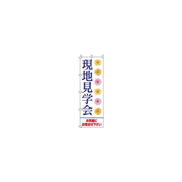 不動産のぼり旗「現地見学会」 20枚セット(不動産,のぼり,旗,ノボリ)