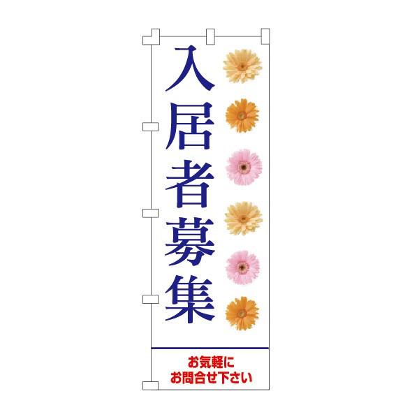 不動産のぼり旗「入居者募集」 20枚セット(不動産,のぼり,旗,ノボリ)