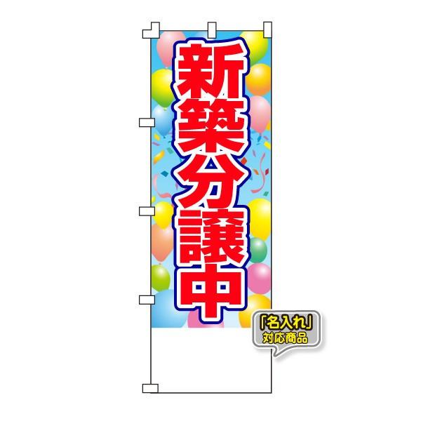 【名入れ】不動産のぼり旗「新築分譲中」 名入れ 5枚セット