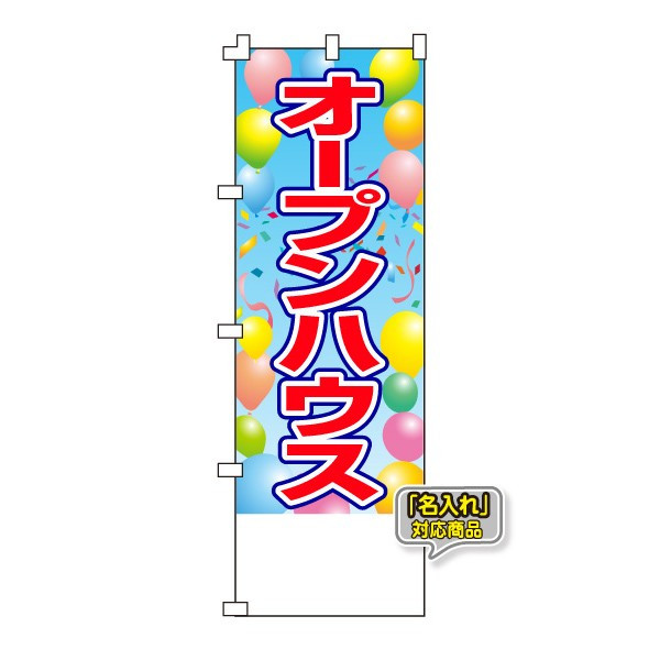 【名入れ】不動産のぼり旗「オープンハウス」 名入れ 20枚セット