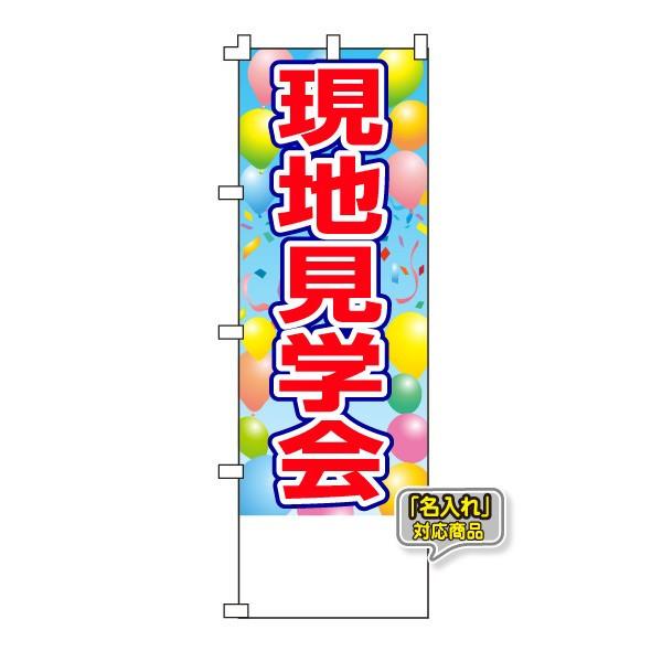【名入れ】不動産のぼり旗「現地見学会」 名入れ 20枚セット