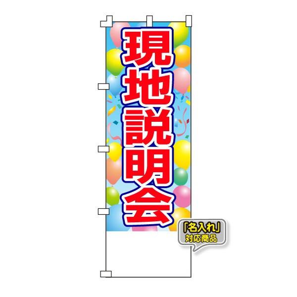 【名入れ】不動産のぼり旗「現地説明会」 名入れ 20枚セット