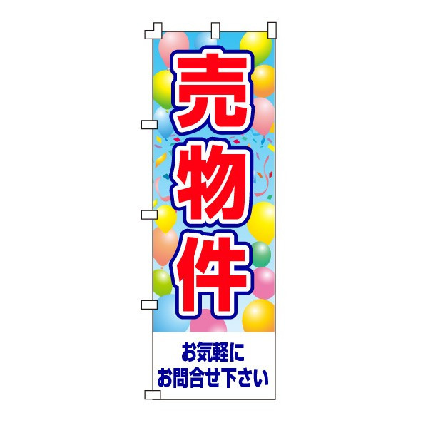 不動産のぼり旗「売物件」 10枚セット