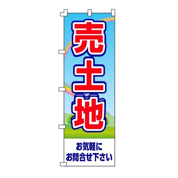不動産のぼり旗「売土地」 20枚セット