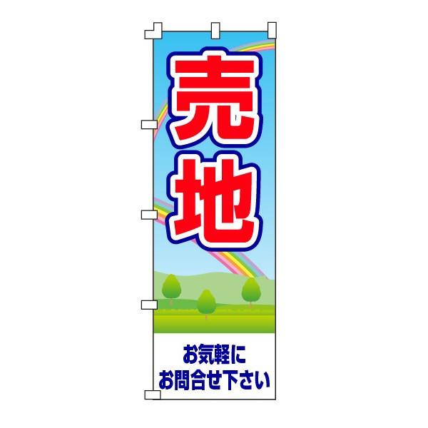 不動産のぼり旗「売地」 20枚セット