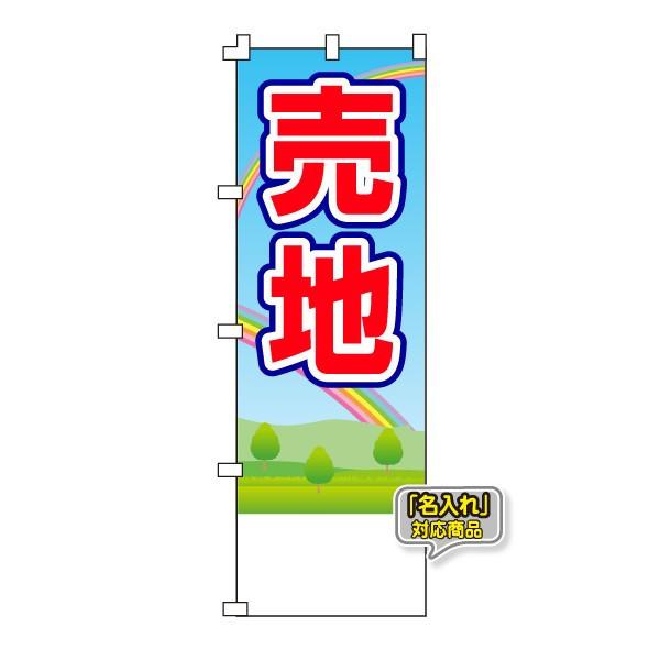 【名入れ】不動産のぼり旗「売地」 名入れ 5枚セット