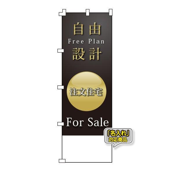 【名入れ】不動産のぼり旗「注文住宅」 名入れ 10枚セット