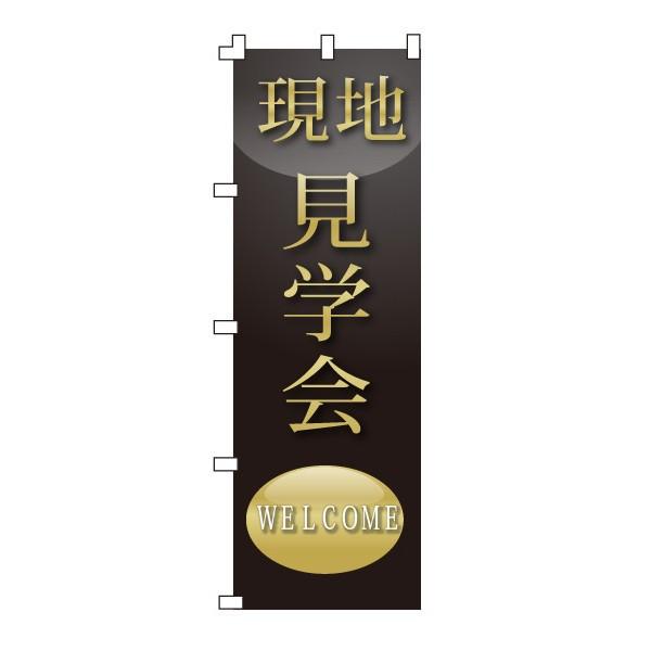 不動産のぼり旗「現地見学会」 20枚セット