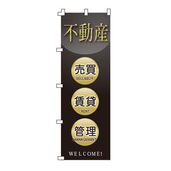 不動産のぼり旗「不動産 売買・賃貸・管理」 20枚セット