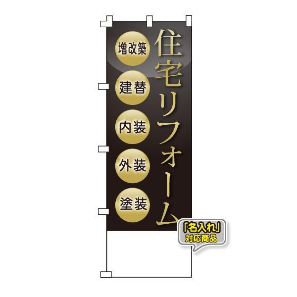 【名入れ】不動産のぼり旗「住宅リフォーム」 名入れ 5枚セット