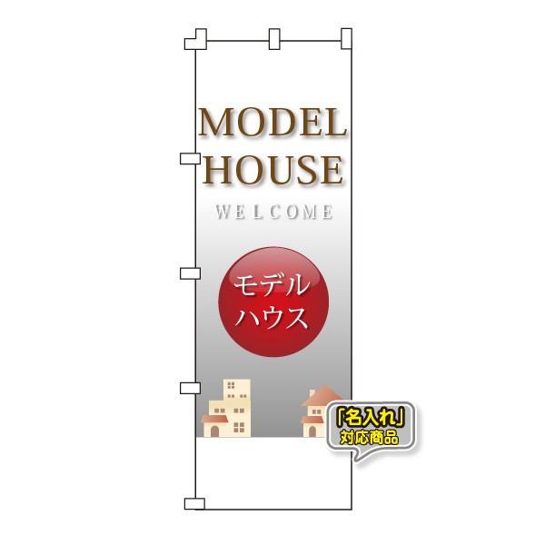 【名入れ】不動産のぼり旗「モデルハウス」 名入れ 5枚セット