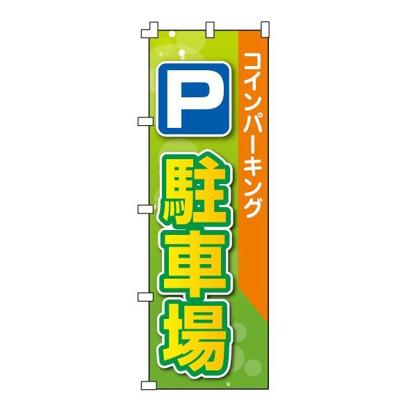 不動産のぼり旗「駐車場」 20枚セット