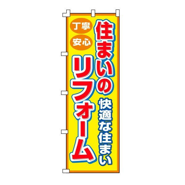 不動産のぼり旗「住まいのリフォーム」 20枚セット