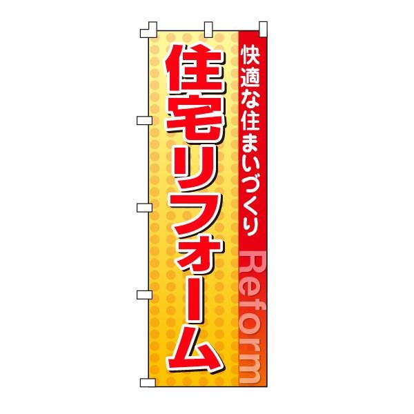 不動産のぼり旗「住宅リフォーム」 20枚セット