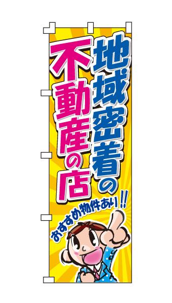 不動産のぼり旗「地域密着」 20枚セット(不動産,のぼり,旗,ノボリ)