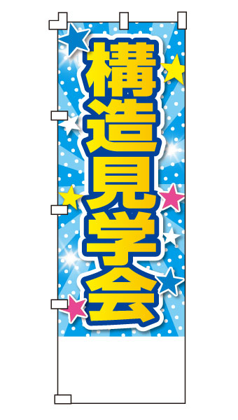 【名入れ】不動産のぼり旗「構造見学会」 名入れ 5枚セット
