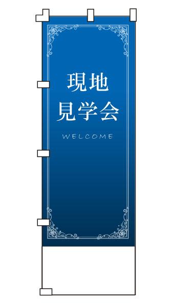 【名入れ】不動産のぼり旗「現地見学会」 名入れ 5枚セット