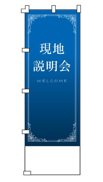 【名入れ】不動産のぼり旗「現地説明会」 名入れ 5枚セット