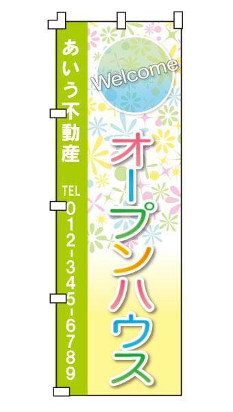 【名入れ】不動産のぼり旗「オープンハウス」 名入れ 5枚セット