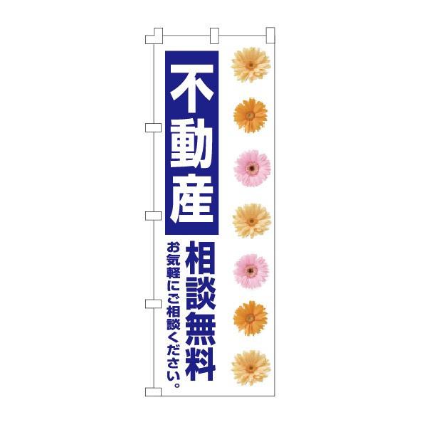 不動産のぼり旗「不動産・相談無料」 20枚セット(不動産,のぼり,旗,ノボリ)