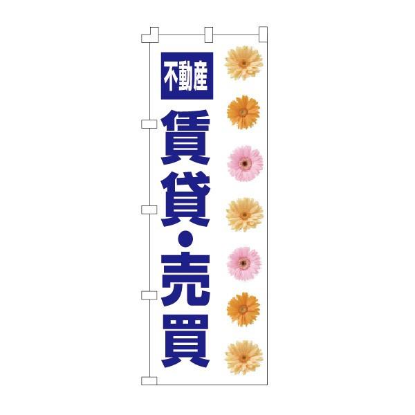 不動産のぼり旗「賃貸・売買」 20枚セット(不動産,のぼり,旗,ノボリ)