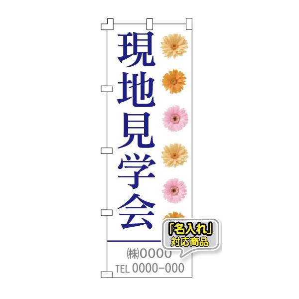 【名入れ】不動産のぼり旗「現地見学会」 名入れ 10枚セット(不動産,のぼり,旗,ノボリ)
