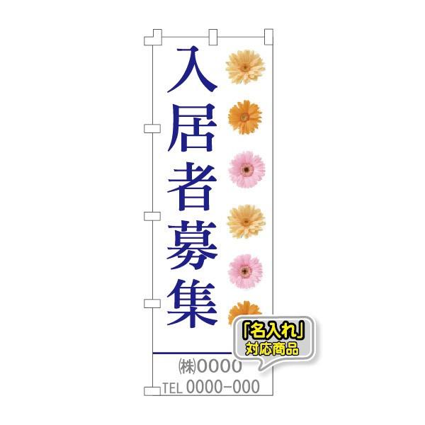 【名入れ】不動産のぼり旗「入居者募集」 名入れ 5枚セット(不動産,のぼり,旗,ノボリ)