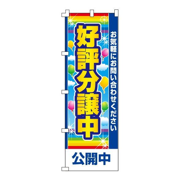 不動産のぼり旗「好評分譲中」 20枚セット(不動産,のぼり,旗,ノボリ)