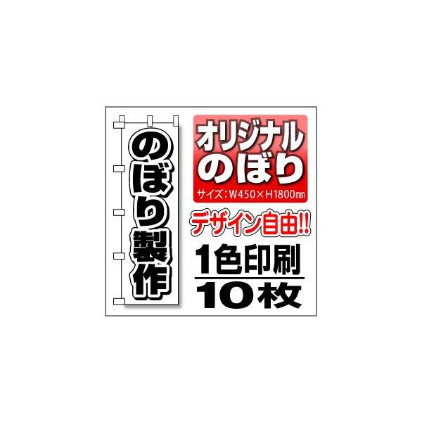 【オリジナル】のぼり旗 45cm幅 1色 10枚セット(オーダー, のぼり,旗,ノボリ)