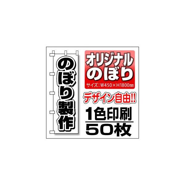 【オリジナル】のぼり旗 45cm幅 1色 50枚セット(オーダー, のぼり,旗,ノボリ)