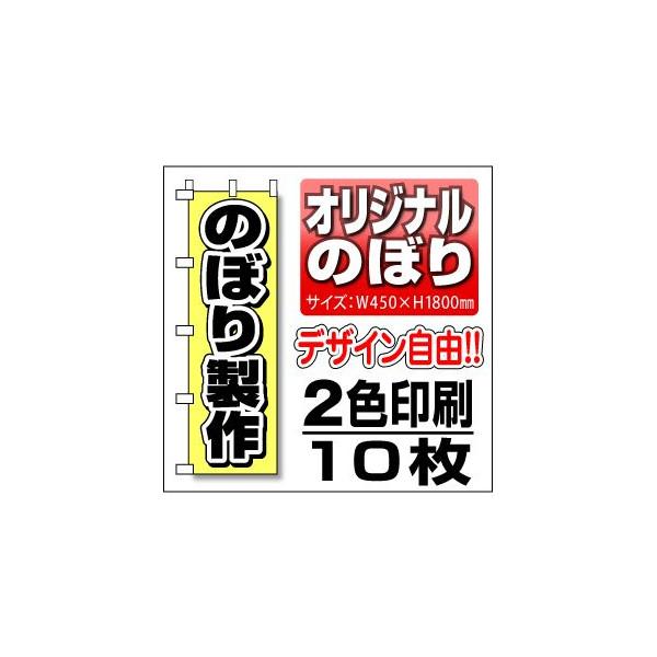 【オリジナル】のぼり旗 45cm幅 2色 10枚セット(オーダー, のぼり,旗,ノボリ)