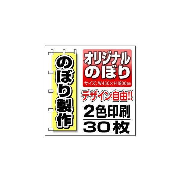 【オリジナル】のぼり旗 45cm幅 2色 30枚セット(オーダー, のぼり,旗,ノボリ)