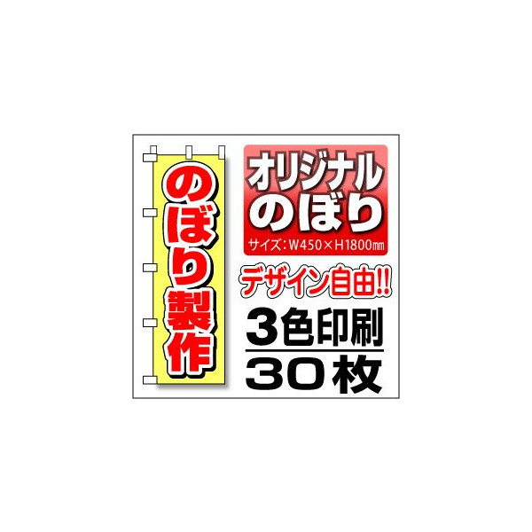 【オリジナル】のぼり旗 45cm幅 3色 30枚セット(オーダー, のぼり,旗,ノボリ)