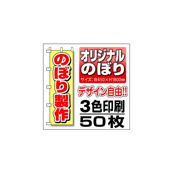 【オリジナル】のぼり旗 45cm幅 3色 50枚セット(オーダー, のぼり,旗,ノボリ)