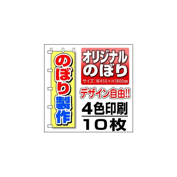 【オリジナル】のぼり旗 45cm幅 4色 10枚セット(オーダー, のぼり,旗,ノボリ)