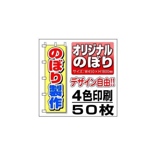 【オリジナル】のぼり旗 45cm幅 4色 50枚セット(オーダー, のぼり,旗,ノボリ)