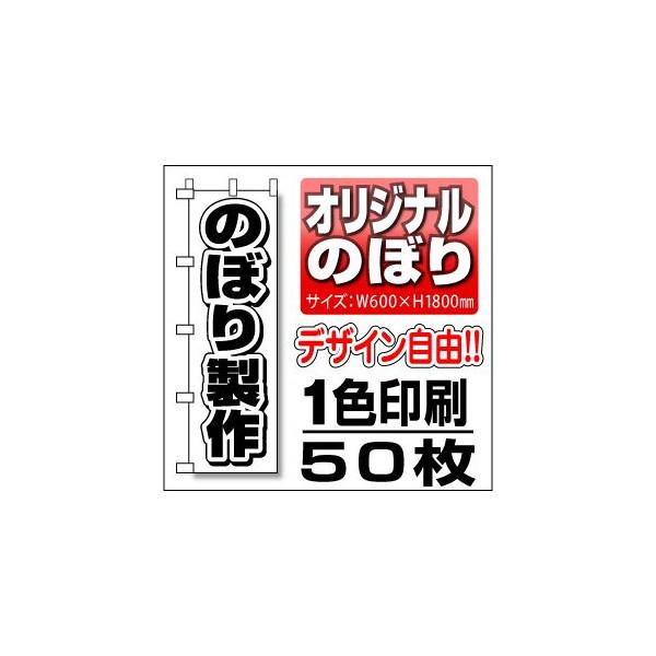 【オリジナル】のぼり旗 60cm幅 1色 50枚セット(オーダー, のぼり,旗,ノボリ)