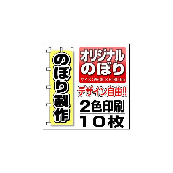 【オリジナル】のぼり旗 60cm幅 2色 10枚セット(オーダー, のぼり,旗,ノボリ)