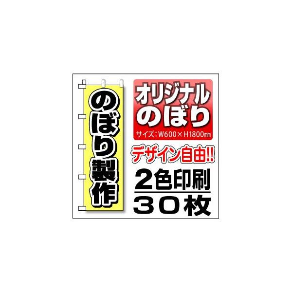 【オリジナル】のぼり旗 60cm幅 2色 30枚セット(オーダー, のぼり,旗,ノボリ)