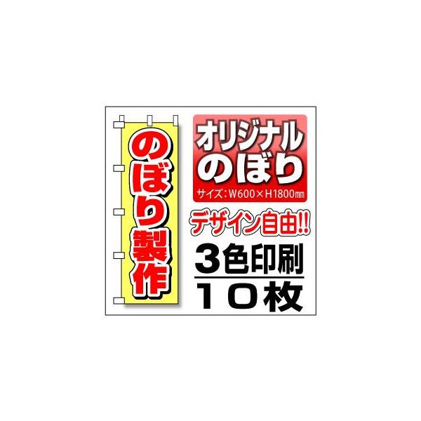 【オリジナル】のぼり旗 60cm幅 3色 10枚セット(オーダー, のぼり,旗,ノボリ)