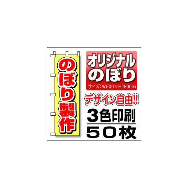 【オリジナル】のぼり旗 60cm幅 3色 50枚セット(オーダー, のぼり,旗,ノボリ)