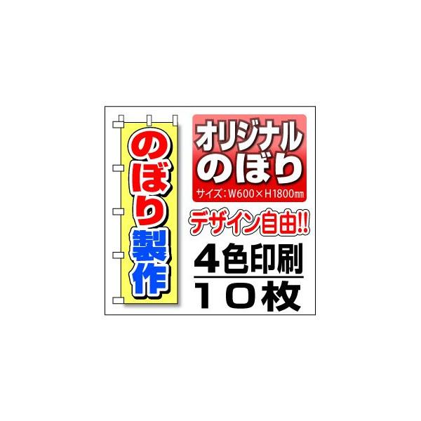 【オリジナル】のぼり旗 60cm幅 4色 10枚セット(オーダー, のぼり,旗,ノボリ)