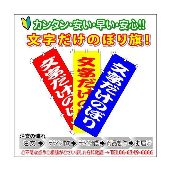 【オリジナル】文字だけ 簡単!のぼり旗 4枚セット(のぼり,旗,ノボリ,幟)